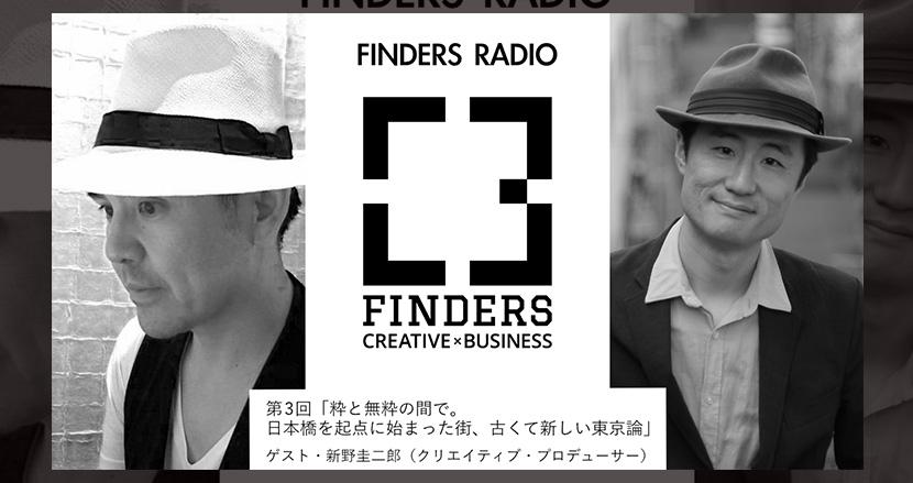 ギスギスしすぎる今の時代にこそ、江戸時代から続く「粋」の考え方を再考しよう。ポッドキャスト番組「FINDERS RADIO」第3回「粋と野暮の間で。日本橋を起点に始まった街、古くて新しい東京論 ゲスト:新野圭二郎(クリエイティブ・プロデューサー)」