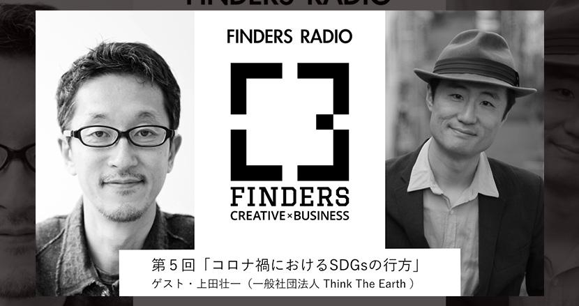 「新型コロナの影響で地球環境は良くなった」と言われるが… FINDERS RADIO 第5回 コロナ禍におけるSDGsの行方 ゲスト:上田壮一(一般社団法人 Think the Earth)
