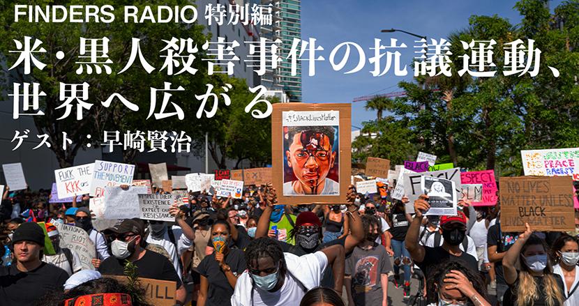 FINDERS RADIO 特別編 米・黒人殺害事件の抗議運動が世界各国に伝播。NY在住の日本人と語る(ゲスト:早崎賢治)