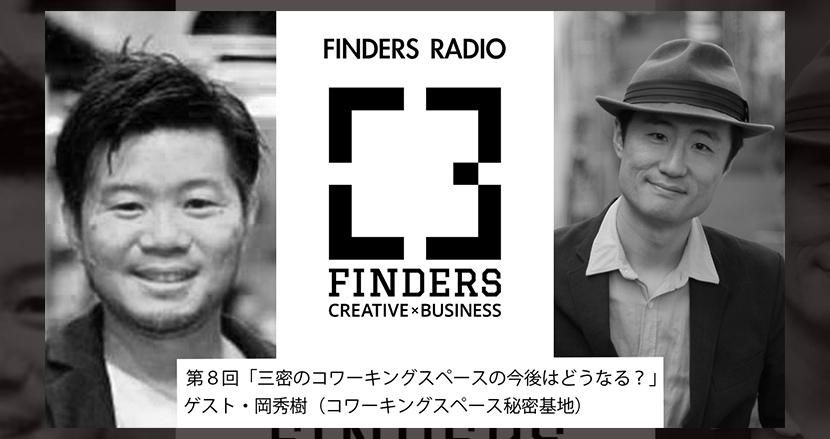 「コミュニティの価値」を問い直す。FINDERS RADIO 第8回 三密のコワーキングスペースの今後はどうなる? ゲスト:岡秀樹(コワーキングスペース秘密基地)