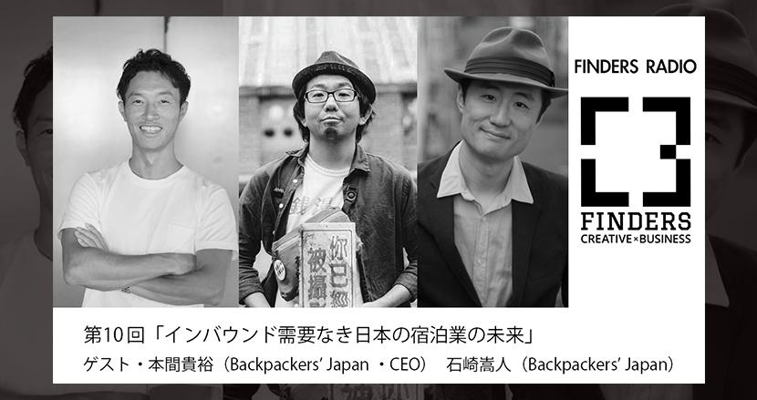 苦境にあえぐ宿泊業、次の一手は?FINDERS RADIO 第10回 インバウンド需要なき日本の宿泊業の未来 ゲスト:本間貴裕・石崎嵩人(Backpackers' Japan)