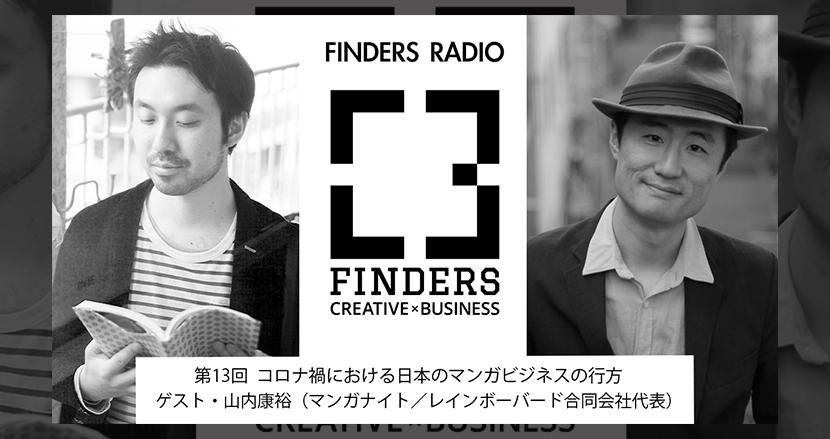 着実に進む日本マンガの海外輸出、アジア勢のマンガビジネス最新動向 FINDERS RADIO 第13回 コロナ禍における日本のマンガビジネスの行方 ゲスト:山内康裕(マンガナイト/レインボーバード合同会社代表)
