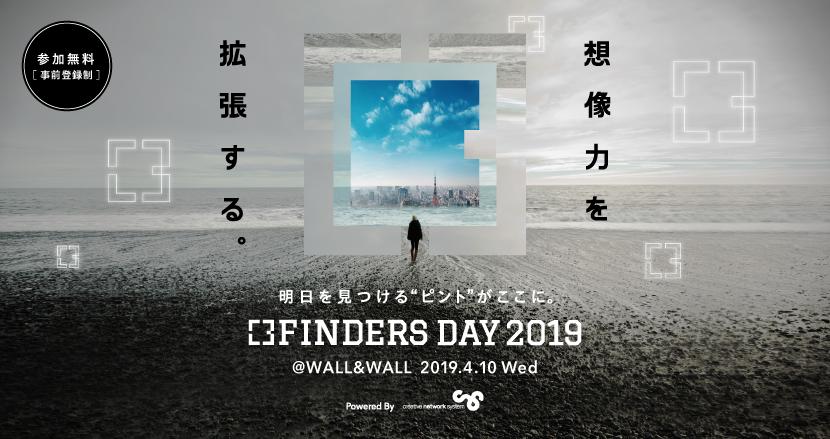 【4/10(水)・入場無料】スプツニ子!、川田十夢、若林恵ら豪華ゲストが登壇!創刊1周年記念イベント「FINDERS DAY 2019」を開催します