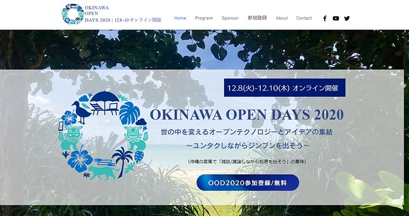 オープンテクノロジーとwithコロナ、デジタル×地域社会の未来、最新ICTトピックが学べるイベント「Okinawa Open Days2020」が12月8~10日にフルオンラインで開催