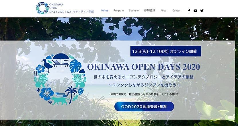 Society5.0、スマートシティ、5G、シビックテック…ニューノーマル後のビジネスを変える最新トピックが一挙に学べる!「Okinawa Open Days2020」が開催