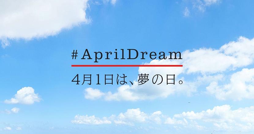 新型コロナ関連デマが撒き散らされる今こそ「夢」を語ろう。PR TIMESが200社以上の「夢」プレスリリースを無料配信する「April Dreamプロジェクト」が始動