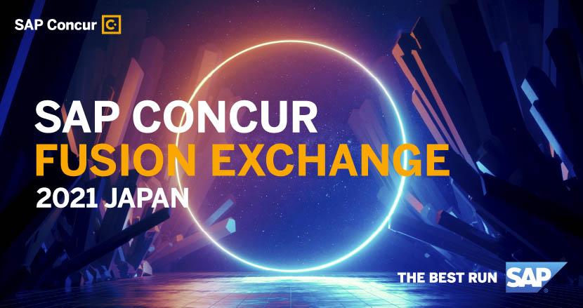 DXで「経費精算のない世界」を目指す。財務・経理向けオンラインイベント「SAP CONCUR FUSION EXCHANGE 2021 JAPAN」が9月7日から開催