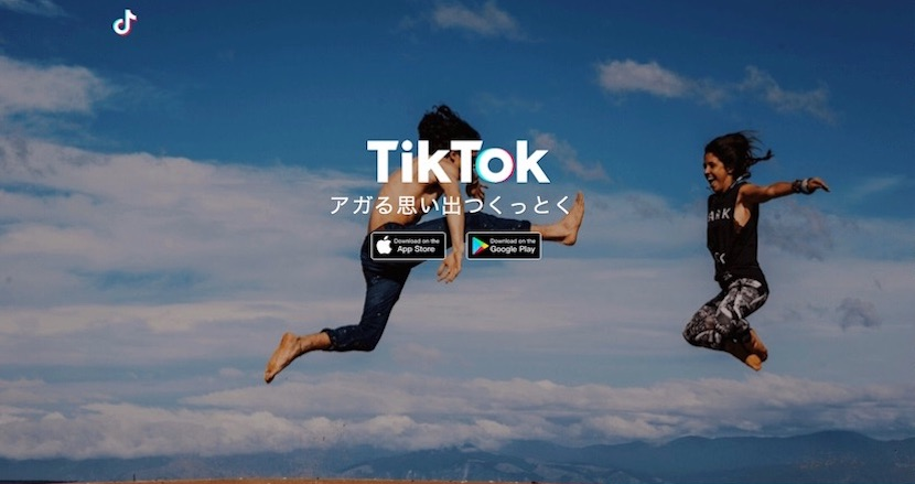 Tik Tokを運営する中国企業が新たな資金調達によって8兆円企業となり、Uberを抜いて世界で最も企業価値の高いスタートアップ企業へと飛躍する