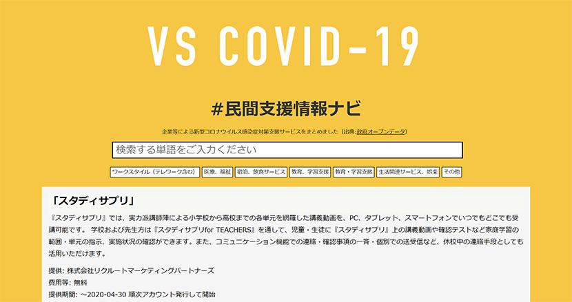 「うちの国、いきなり覚醒した!?」と称賛の声多数。官民連携の新型コロナ関連支援まとめサイト「VS COVID-19 #民間支援情報ナビ」が公開