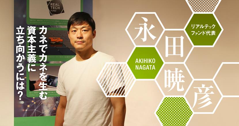 本質的な価値を持つ「研究者」に投資し、カネでカネを生む資本主義に立ち向かう─リアルテックファンド代表・永田暁彦