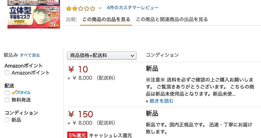 マスクの送料50万円も!新型コロナ便乗の「高額送料」ってあり?Amazonに直接聞いてみた