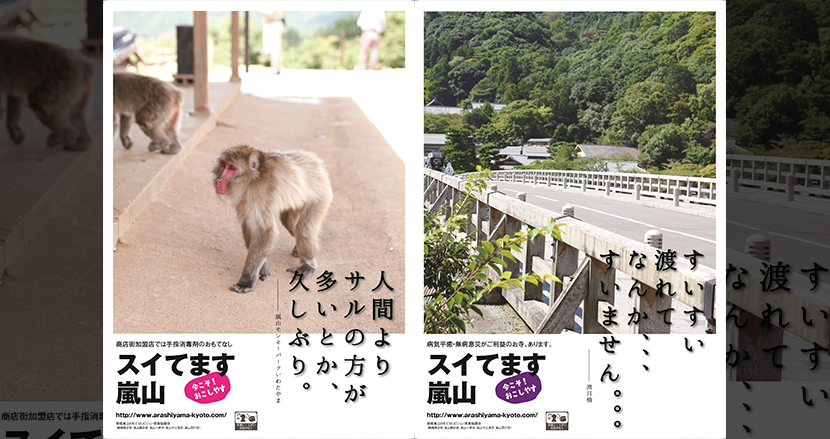 「人間よりサルの方が多い」新型肺炎で観光客が激減した京都・嵐山が起死回生の自虐ポスターを展開