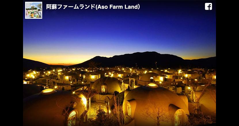雄大な自然の中にドーム型のホテルが並ぶ「阿蘇ファームランド」。まるでメルヘンな絵本の世界