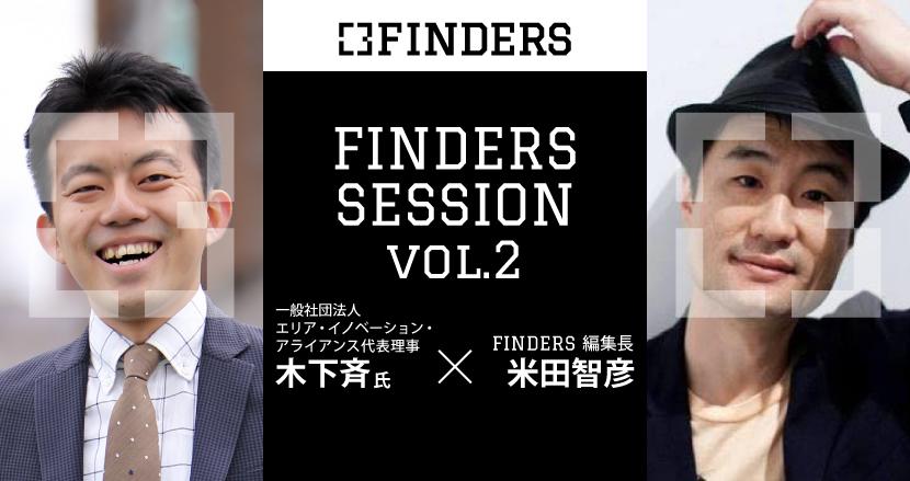 【6/13・参加費1500円】FINDERS SESSION vol.2 木下斉さんと語る「地方最強都市・福岡に学ぶ、逆境を跳ね返すビジネス戦略」