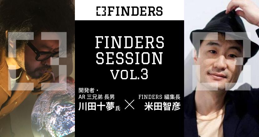 【8/29・参加費1500円】FINDERS SESSION VOL.3 川田十夢さんと語る「AR活用で次に求められる、革新的アイデア」