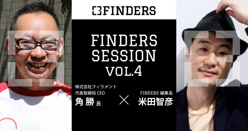 【9/25(火)19:30開始】FINDERS SESSION VOL.4 角勝さんと語る「こんな会社辞めてやる!の前に試してみたい、ビジネス大変革期に生き残る組織・人材を作る方法」