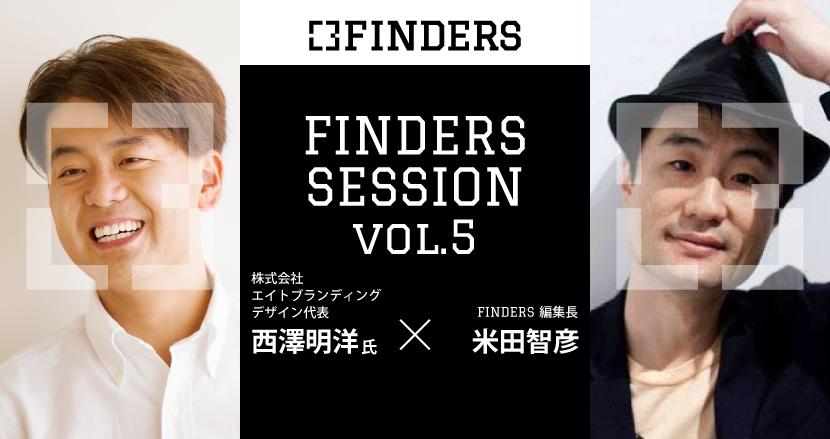 【10/17(水)19:30開始】FINDERS SESSION VOL.5 西澤明洋さん(エイトブランディングデザイン)と語る「『ブランド』を創り、育てるための具体的レッスン」