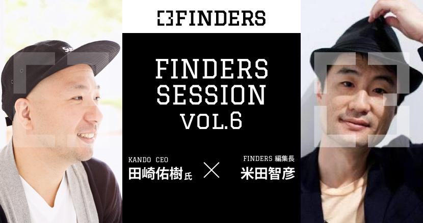 【2/13(水)・参加無料】FINDERS SESSION VOL.6 田崎佑樹さん(KANDO)と語る「世界を変えるテクノロジーにこそ求められる、優れた人文科学・ビジネスプランとの融合」