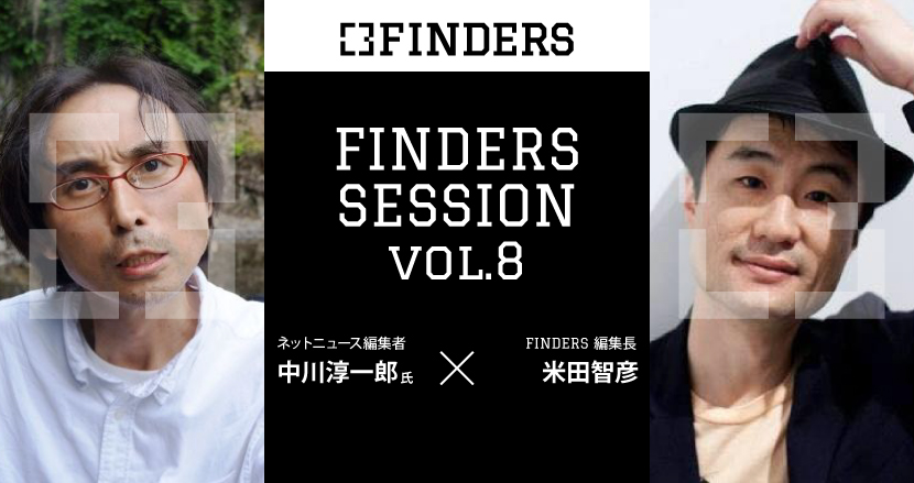 【6/26(水)・参加無料】FINDERS SESSION VOL.8 中川淳一郎さんと語る「誰もが発信できる時代にネットメディアは生き残れるのか」