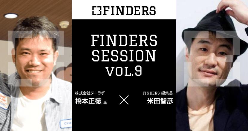 【7/31(水)・参加無料】FINDERS SESSION VOL.9 橋本正徳さん+ヌーラボ社員と語る「国境を超えて支持を集める日本のスタートアップの海外進出ビジネス戦略」