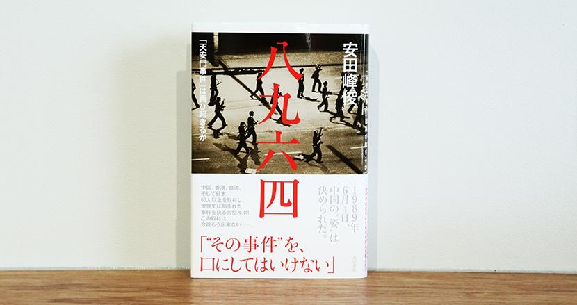 近代中国最大のタブー・天安門事件と、なかなか響かない「声」【ブックレビュー】