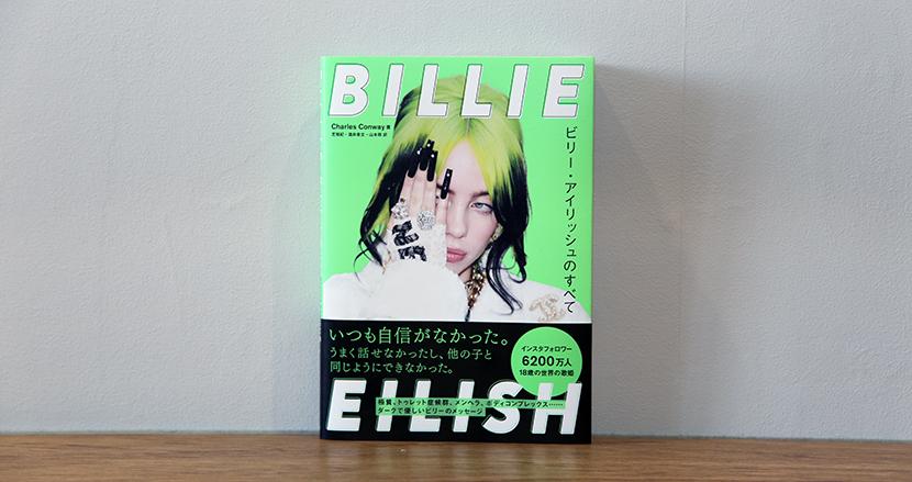世界で最もリッチな18歳が「売れてるのにみじめだった」と語る理由に迫る【チャールズ・コンウェイ『BILLIE EILISH ~ビリー・アイリッシュのすべて』】