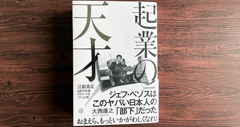 「日本のgoogle」を作ったかもしれない男から考える、令和時代の「モラル」【大西康之『起業の天才!: 江副浩正 8兆円企業リクルートをつくった男』】