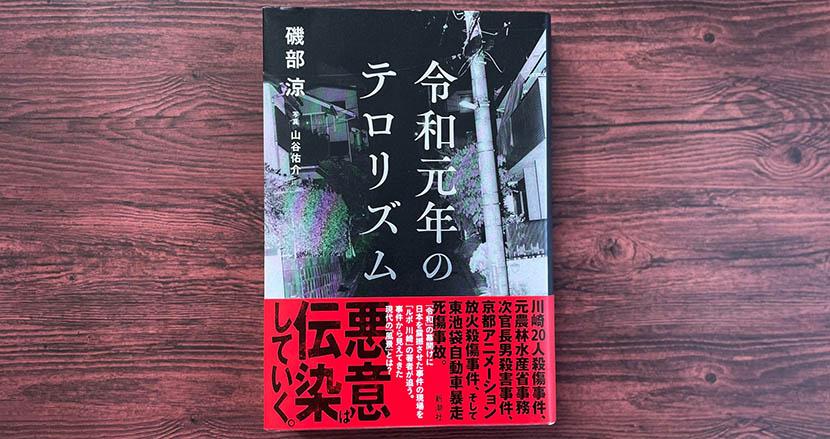 京アニ放火、元農水事務次官の長男殺害、川崎小学生殺傷事件を俯瞰し浮かび上がる「日本のテロ」の実像【磯部涼『令和元年のテロリズム』】