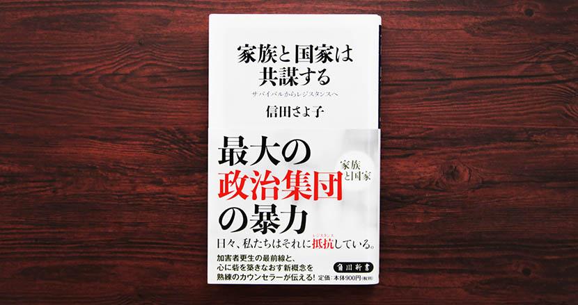 「DVや虐待を受けても家族だから仲良く」ではなく「抵抗してもいいんだ」と伝えること【信田さよ子『家族と国家は共謀する サバイバルからレジスタンスへ』】