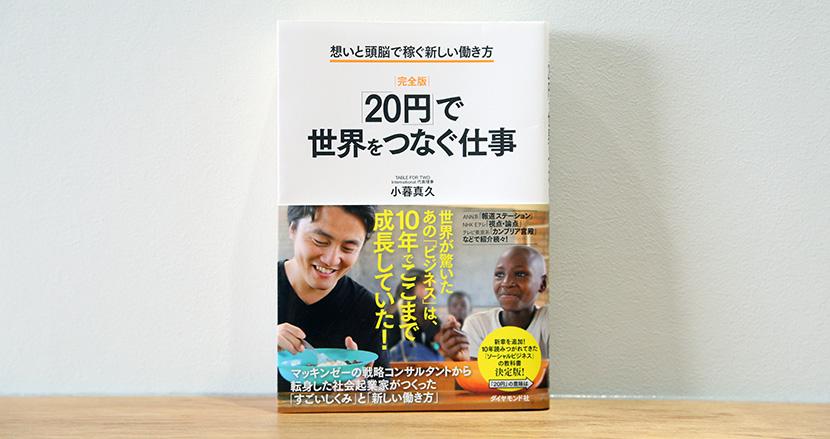 バラバラな世界を「たった20円」の使い方でつなぎ合わせる。10年読み継がれたソーシャルビジネスの教科書の完全版が登場【ブックレビュー】