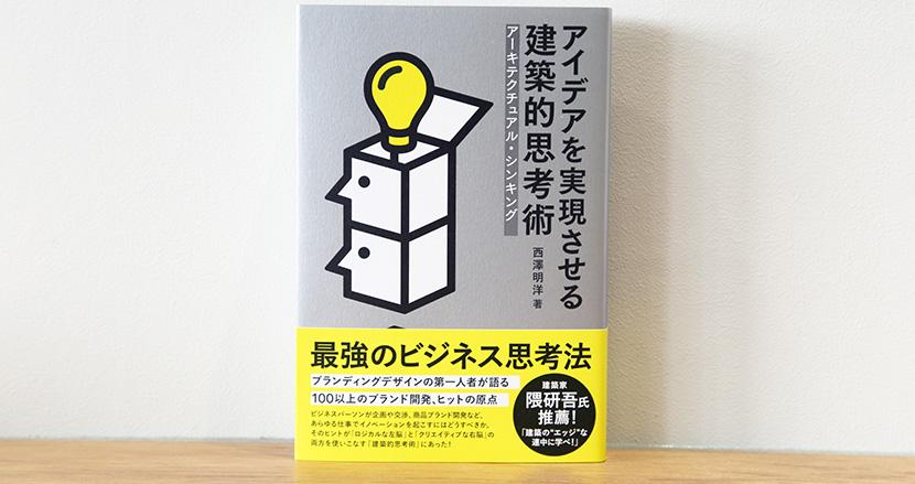 2020年の新ビジネスアイデアを求める人が学ぶべき、アーキテクチュアル・シンキング(建築的思考法)入門【西澤明洋『アイデアを実現させる建築的思考術』】