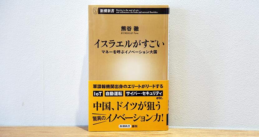 イノベーションにおいても「聖地」となったイスラエルの発展に、日本が進むべき未来を垣間見る【ブックレビュー】