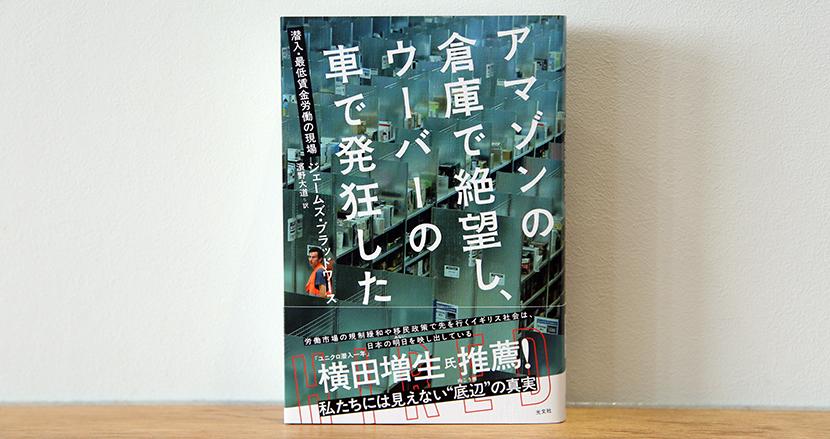 移民国家イギリスの現状から、日本の未来を読み解く 知られざる西欧先進国の最底辺労働【ブックレビュー】