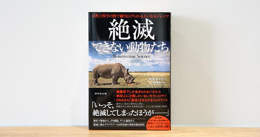 絶滅してOKな動物、復活NGの動物はいる?現代人に突きつけられた「ノアの方舟的」課題【ブックレビュー】