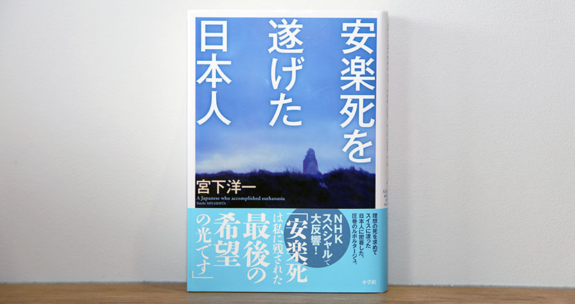 日本人初の安楽死の現場から見えた未来の死とは?「安らかで楽な死」を通して「豊かな生」を考える