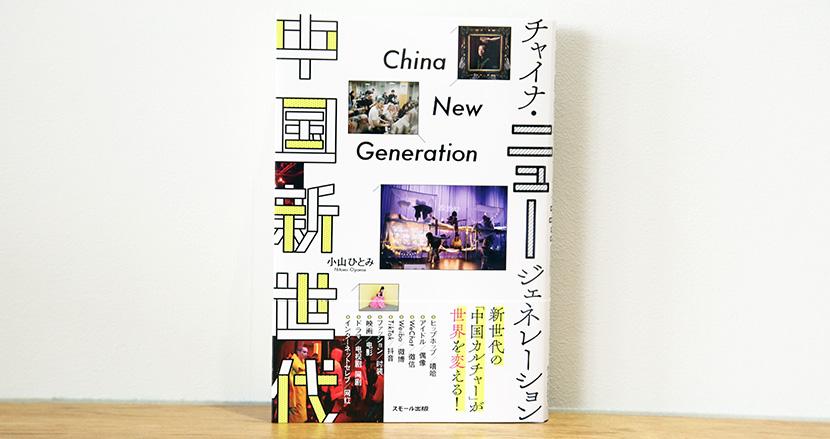 メイドインチャイナ=粗悪品という考えは要アップデート。BL、ネットアイドル、ヒップホップ、何でもござれのニューウェーブ【小山ひとみ『中国新世代 チャイナ・ニュージェネレーション』】