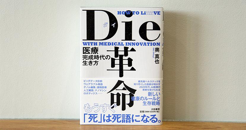 医療の進歩で「死ななくなる」時代に、「生きたくない」とならないために【ブックレビュー】