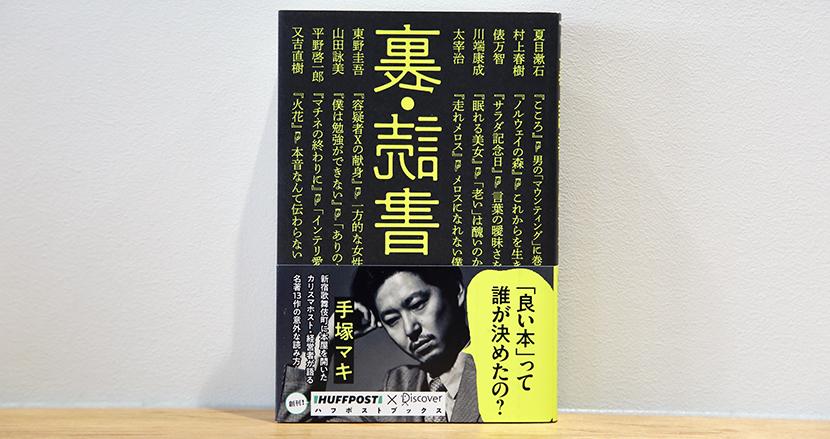 夏目漱石『こころ』の「マウンティング描写」はもう古い?一流ホストの読書感想文から知る「世界の広さ」