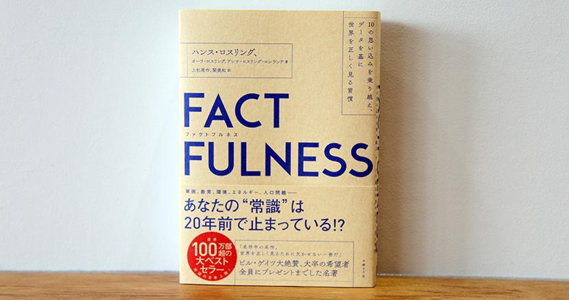 ビル・ゲイツが絶賛する、「事実」を動力源にした生き方―ファクトフルネス【ブックレビュー】