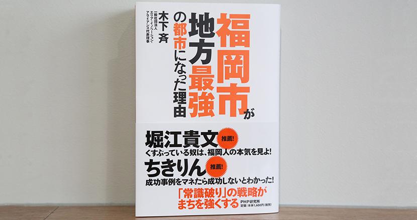 「考える都市」福岡市から、先行き不透明な時代の生き方を学ぶ【ブックレビュー】