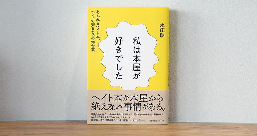 「中韓へのヘイト本」はなぜ本屋に置かれるのか。出版社・取次・書店を取り巻く複雑に絡み合った業界構造を考える 【永江朗『私は本屋が好きでした』(太郎次郎社エディタス)】