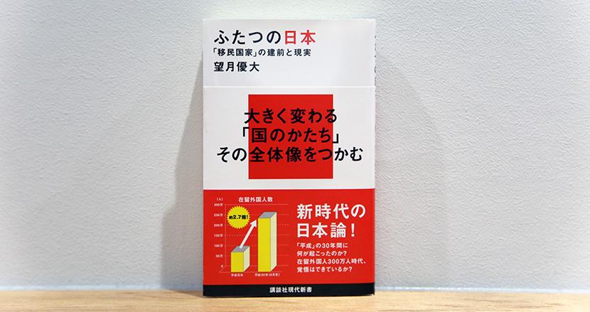 日本は移民国家ではないという「建前」を取り払うために知るべき「あたり前」の現状【ブックレビュー】