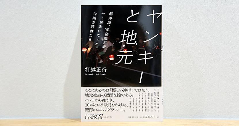 10年超の沖縄ヤンキー参与観察録 輪郭をつかみにくい「地元」という土台【ブックレビュー】