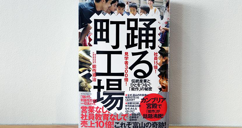売上10倍、社員数15倍、見学者数300倍。富山の伝統産業躍進の立役者に学ぶ、自ずと循環思考になる方法【能作克治『踊る町工場』】