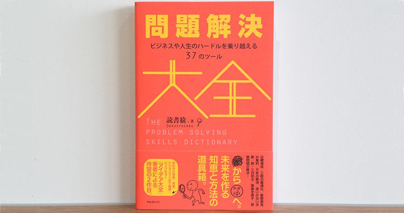人類が数百年にわたって培ってきた課題解決の「筋道」を1冊に凝縮【ブックレビュー】