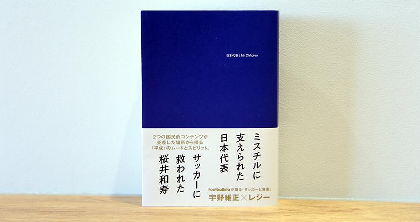 自分探し・ガラパゴス化・意識高い系。ミスチルとサッカー日本代表の歴史から読み解く「平成史」【ブックレビュー】