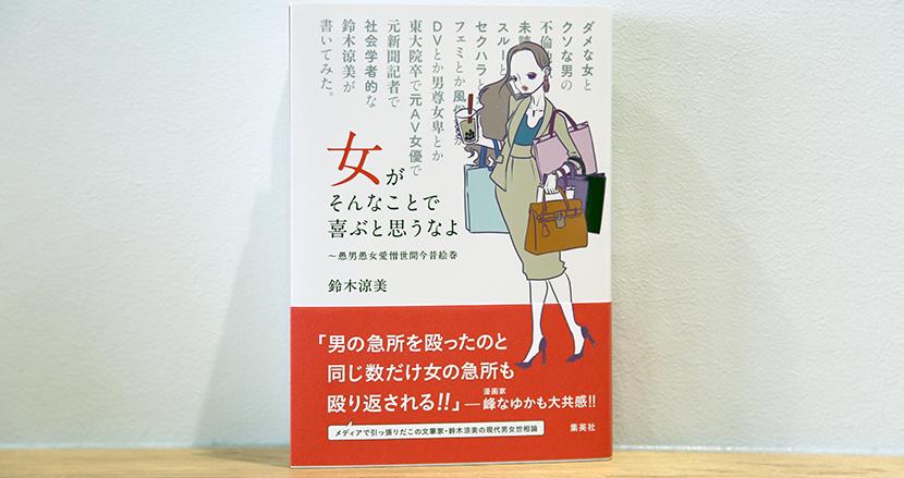 慶應・東大院卒・元AV女優・元日経記者…切れ者すぎる視点だからこそ見える、現代日本に必要な「愛」のかたち【ブックレビュー】