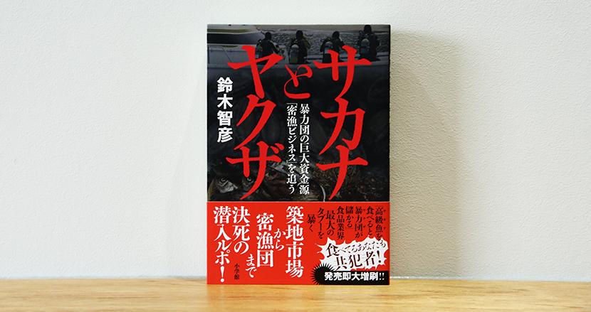 「深入りすると、東京湾に浮きますよ?」日本中に出回りながらも知られざる密漁業界、決死の潜入録【ブックレビュー】