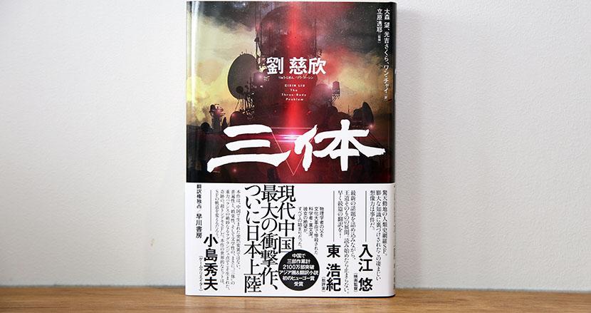 オバマやザッカーバーグを夢中にさせた「宇宙人との闘い」。知られざる現代中国SF小説の世界【ブックレビュー】
