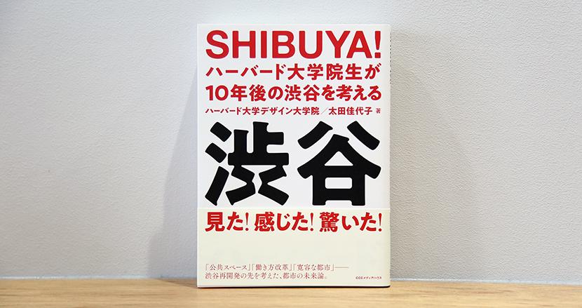 渋谷の再開発はどうすれば「もっと良くなる」のか。ハーバード大院生が本気で考えた提案集【ブックレビュー】
